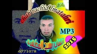 cheb rachid matahri li nabghiha 2015  الشاب رشيد المطهري - لي نبغيها mp3
