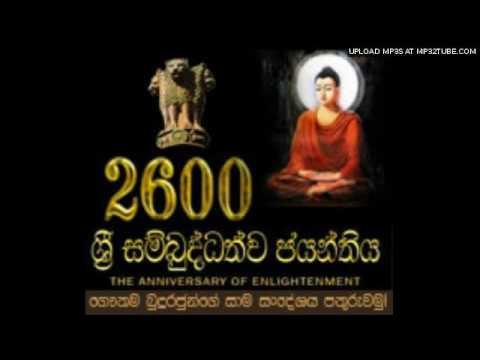 Buddham Saranam Gachchami