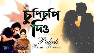 Polash Ft. Rizia Parvin - Chupi Chupi Diyo   Ronger Maiya   Soundtek