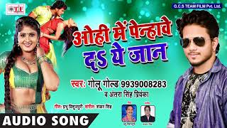 Ohi Me Penhawe Da A Jaan ~ Golu Gold Hit Song ~ Mile Aaiha Kalewa Pa ~ Hit Bhojpuri Song 2018
