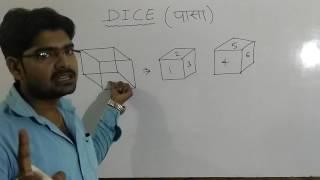 Dice part 1 Reasoning super tricks ,पासा की सबसे सरल विधि