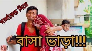 Bangla Funny Video 2017 | Tolet For Bachelor | গার্লফেন্ড নিয়ে বাসা ভাড়া ৷ OsTHiR TV