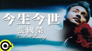 張國榮 Leslie Cheung【今生今世 In my lifetime】Official Music Video