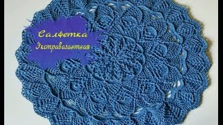 Салфетка Экстравагантная 1-8 ряды Crochet doily rounds 1-8