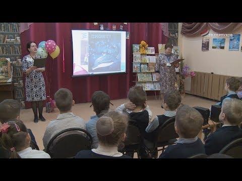 """В серпуховской Центральной детско-юношеской библиотеке состоялось открытие """"Недели детской книги"""""""