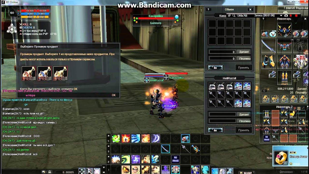 Rf online 2.2.3