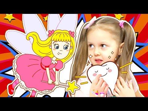 ЗУБНАЯ ФЕЯ! Как ее заманить в дом и собрать все денежки, если зубы не выпадают! Видео для детей!