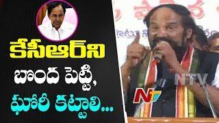 నాకు పిల్లలు లేరు- తెలంగాణ ప్రజలే నా పిల్లలు - I Had Never Seen CM Like KCR Says Uttam Kumar Reddy - netivaarthalu.com