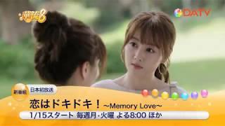 恋はドキドキ! Memory Love 第1話