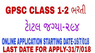 GPSC CLASS 1-2 294 VACANCY OFFICIAL NOTIFICATION