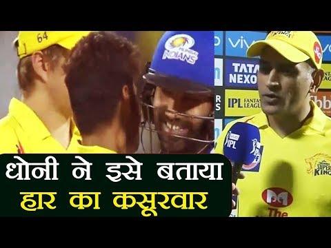 IPL 2018 CSK Vs MI: MS Dhoni Looks At Positives After Loss By Mumbai Indians  | वनइंडिया हिंदी