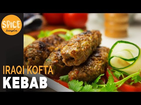 ইরাকি কোফতা কাবাব | Iraqi Kofta Kebab | Kebab Bangla Recipe | Eid Special Recipe thumbnail