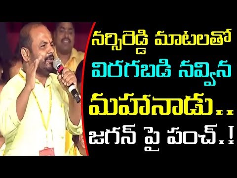 TDP Leader Nannuri Narsi Reddy Comedy Speech on Jagan | Andhra | TDP Mahanadu 2018 | Media Poster
