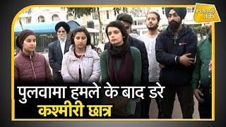पुलवामा हमले के बाद डरे कश्मीरी छात्र   Punjab Tak