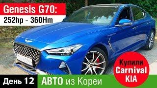 День 12 Авто из Кореи в Украину , Genesis G70, Купили KIA CARNIVAL  LIMOUSINE , SONATA