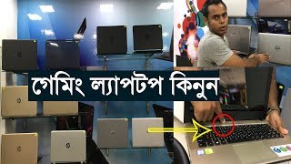 Gaming Laptop Price In Bangladesh |Best Place To Buy ASUS,DELL,LENOVO,HP,ACER Gaming Laptop In Dhaka