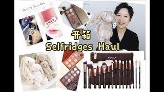 【蕊姐彩妆课】Selfridges开箱!Dior/Zoeva/JellyCat