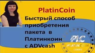 Platincoin. Быстрый способ приобретения пакета в Платинкоинс ADVcash