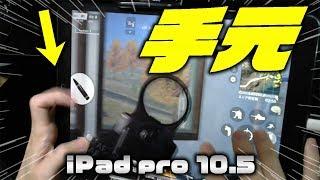 【荒野行動】基本5本指、最大6本指手元動画を公開!ipad pro 10.5