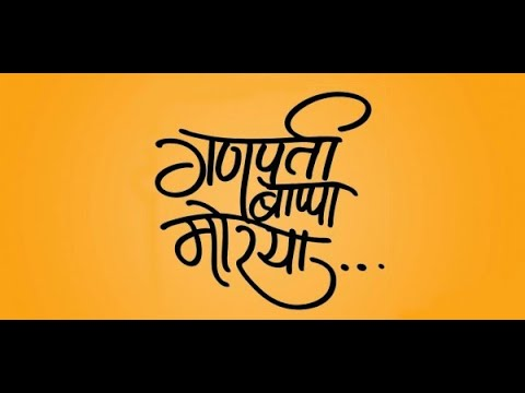 Latest Ganpati Song ( Bolo Ganpati Bappa Morya ) The Best In This Century! video