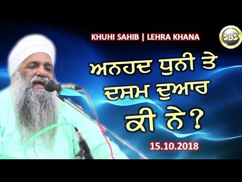 Shri Bhucho Sahib thumb