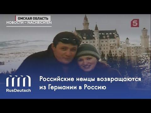 В Омскую область возвращаются российские немцы