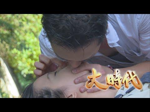 台劇-大時代-EP 046