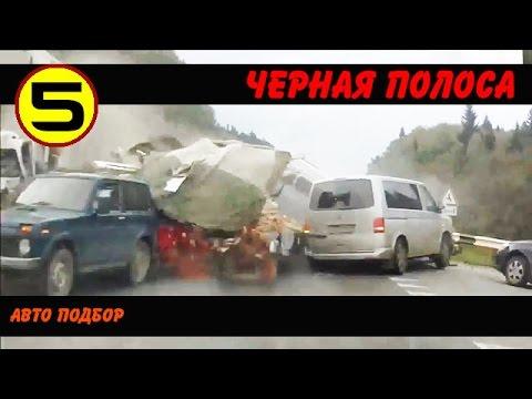 #5 ✷ Очень жесткие аварии и ДТП! ✷ Brutal car crashes! /Авто Подбор/
