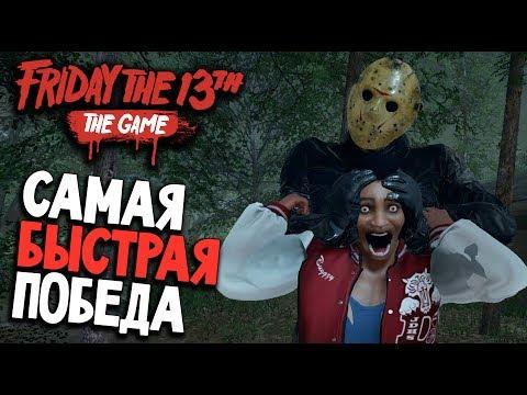 Friday the 13th: The Game - ПОБЕДИЛ ЗА 3 МИНУТЫ (пятница 13 игра прохождение на русском) #12