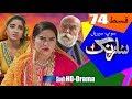 Sarang Ep 74   Sindh TV Soap Serial   HD 1080p    SindhTVHD Drama