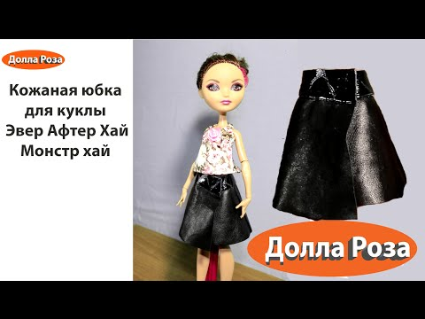 Шьём одежду для кукол эвер афтер хай своими руками