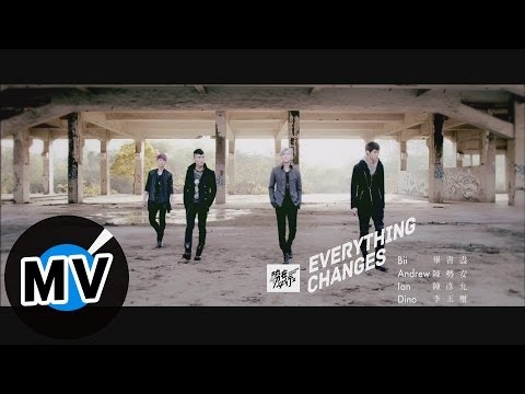 *首播* 勢在必行2 Everything Changes 官方完整版MV