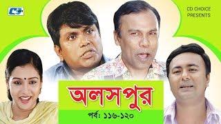Aloshpur   Episode 116-120   Chanchal Chowdhury   Bidya Sinha Mim   A Kha Ma Hasan