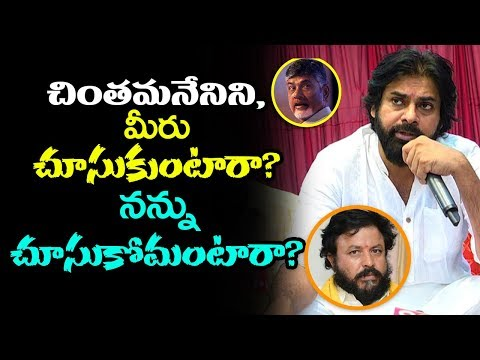 Pawan Kalyan Reacts To Chintamaneni Prabhakar Activities | Janasena About TDP Irresponsibilities