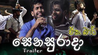 Saturday | Trailer | Sippi Cinema