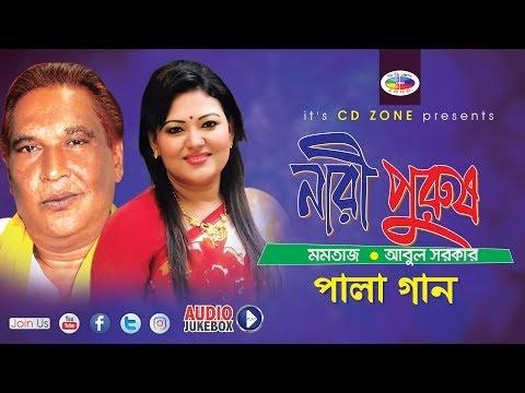 নারী পুরুষ || Nari Purush || Mamtaj & Abul Sarkar || CD Zone Video Songa