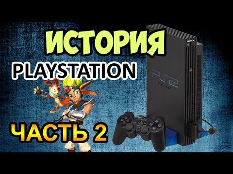 История PlayStation ( часть 2 ) | 10 лучших игр PS2 | AG