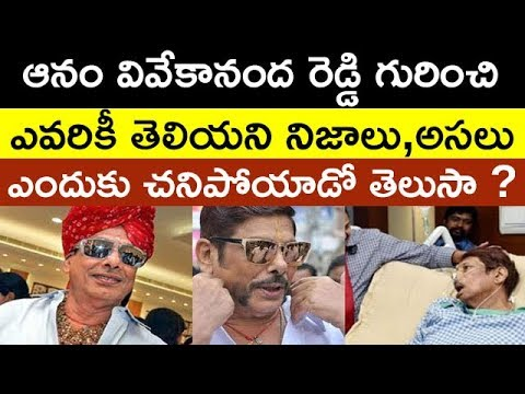 Shocking Secrets Of Anam Vivekananda Reddy ... Know How He Passed Away | Taja30 thumbnail