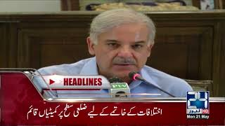 News Headlines | 1:00 PM | 21 May 2018 | 24 News HD