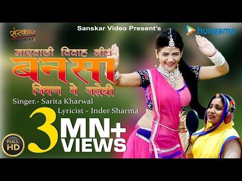 O Bansa Jiman Ne Jalebi | New Rajasthani Vivah Song 2016 | Rajasthani Folk Song | Sarita Kharwal