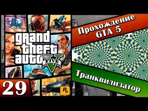 GTA 5 прохождение - 29 серия [Транквилизатор] Хочешь продолжение? Ставь лайк!!!
