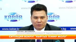 Является ли ГП «Кыргыз Темир Жолу» прибыльным?