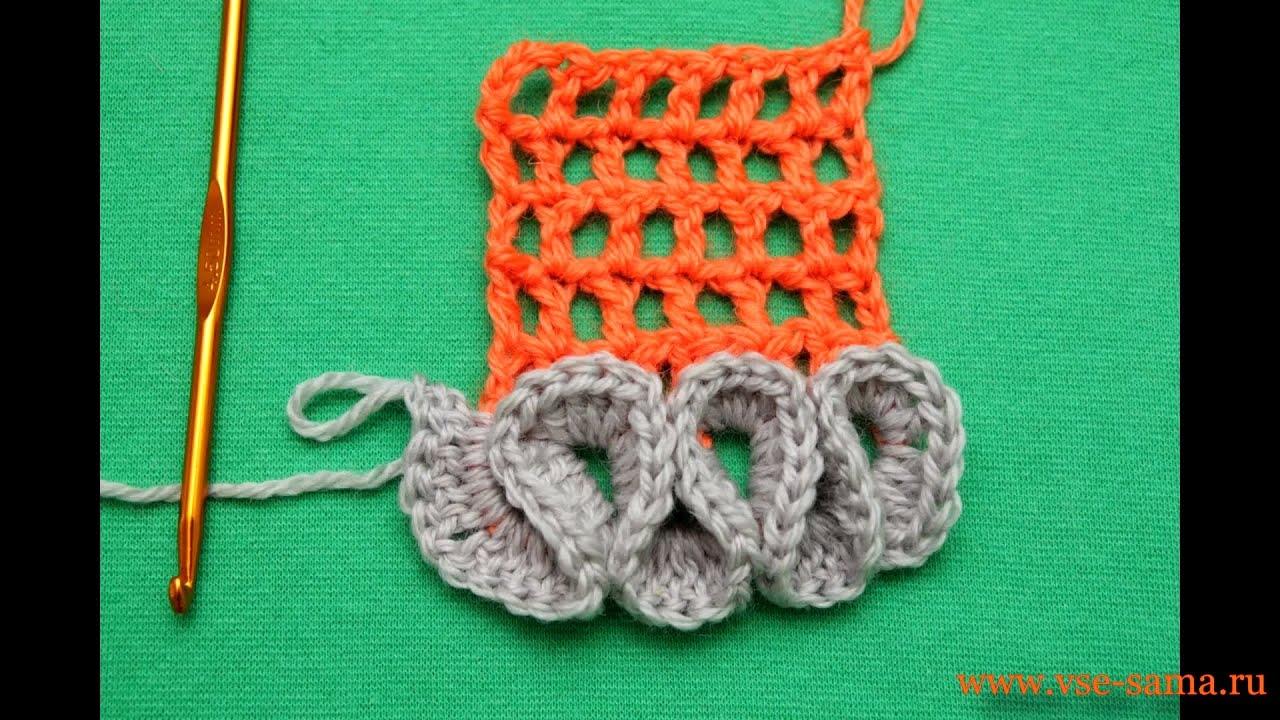 Частичное вязание крючком мастер класс