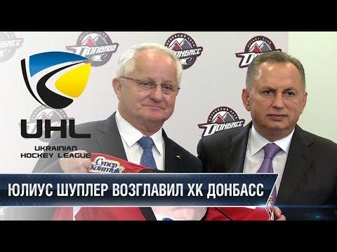 Юлиус Шуплер возвращается в ХК Донбасс
