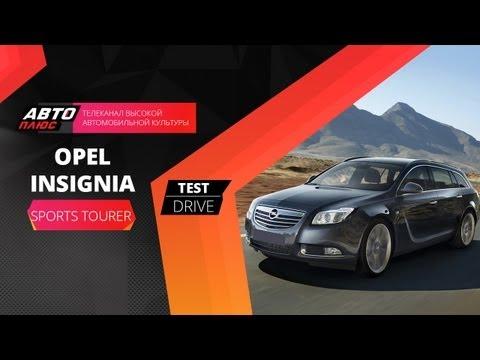 Тест-драйв Opel Insignia Sports Tourer (Наши тесты)