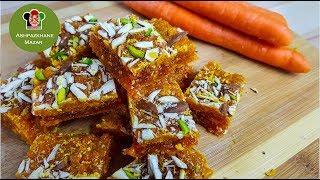 Carrot Fudge | Halva e Zardak |  حلوای  زردک