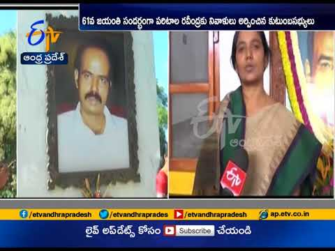 Paritala Family Pays Tribute to Paritala Ravindra | 61st Birthday