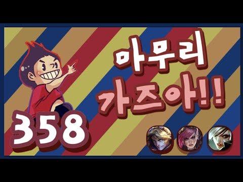 [358화] 마무리 가즈아!!! -해물파전의 긍정롤세상(LOL 하이라이트 영상모음)