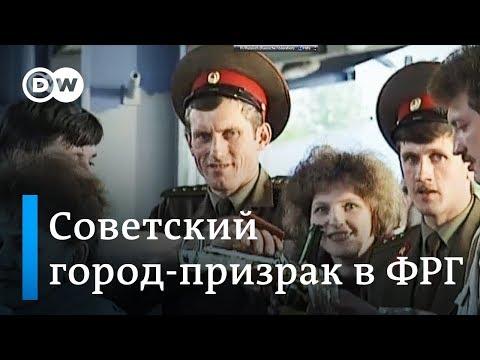 Советский город-призрак в Германии - эксклюзивный репортаж DW из Вюнсдорфа