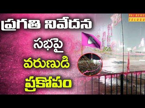 ప్రగతి నివేదన సభపై వరుణుడి ప్రకోపం | Heavy Rain Lashes TRS Pragathi Nivedana Sabha Venue